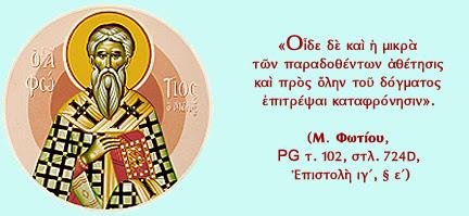 http://www.hsir.org/Theology_el/images/3B1.jpg