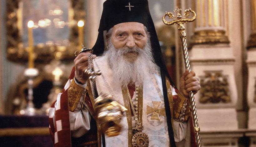 πατριαρχης παυλος σερβιας