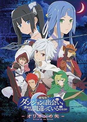 Dungeon ni Deai wo Motomeru no wa Machigatteiru Darou ka Movie: Orion no Ya [Película] [HD] [Sub Español] [MEGA]