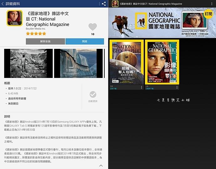 31 Samsung GALAXY Tab S.JPG
