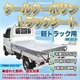 IZUMI クールターポリントラックシート 軽トラック用1.8×2.1m ICT-K