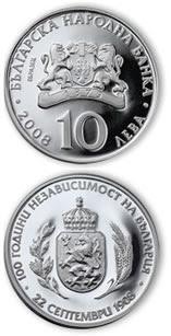 Bulgaria moneda de plata conmemorativa del 100 aniversario