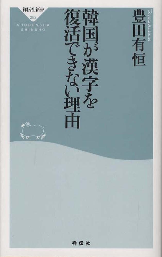 豊田有恒『韓国が漢字を復活できない理由』
