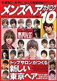 メンズヘアカタログ '10―トップサロンがつくる新しい東京スタイルBOOK (2010) (COSMIC MOOK)