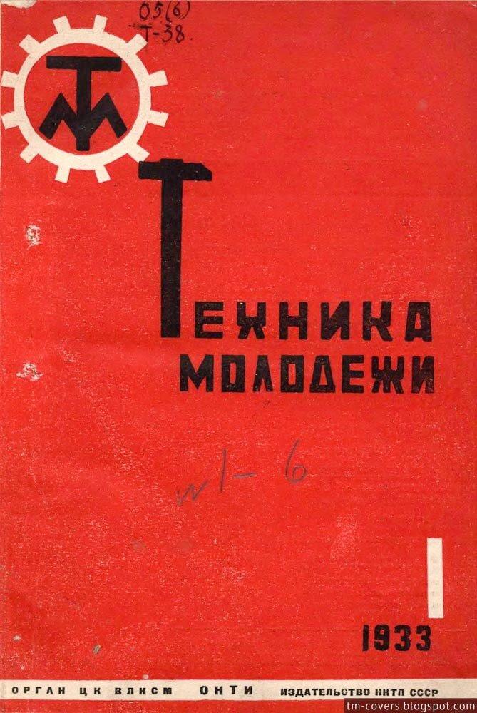 Техника — молодёжи, обложка, 1933 год №1