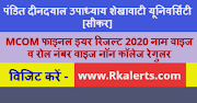 Shekhawati University MCOM Final Result 2020 PDUSU Name Wise Roll Number Private Regular Non College Date & Time Online Check Here @ www.shekhauni.ac.in