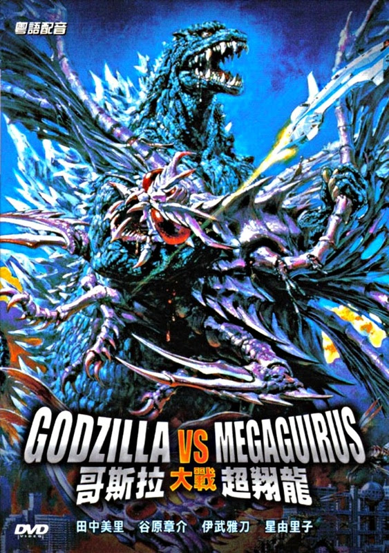Godzilla vs. Megaguirus Narrowband modem