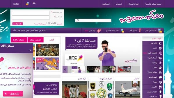 ويحصل المستخدمون الجدد على 100 رسالة نصية مجانية بمناسبة عيد الفطر المبارك.