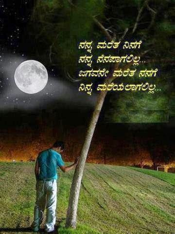 Love Quotes In Kannada Fonts