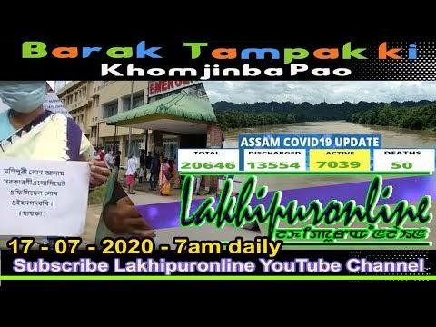 Barak Tampak ki Khomjinba Pao - 17 July 2020