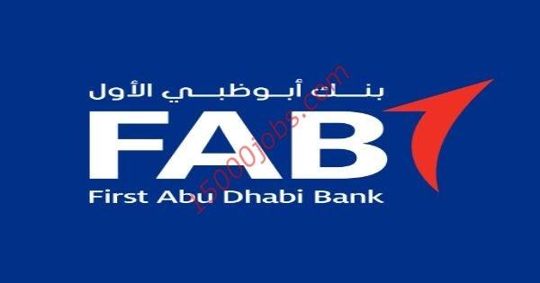 فرص وظيفية شاغرة لمختلف التخصصات ببنك أبوظبي الأول
