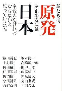 私たちは、原発を止めるには日本を変えなければならないと思っています。