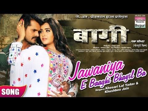 जवनिया ए बागी भइल बा, Jawaniya E Baaghi Bhayil Ba