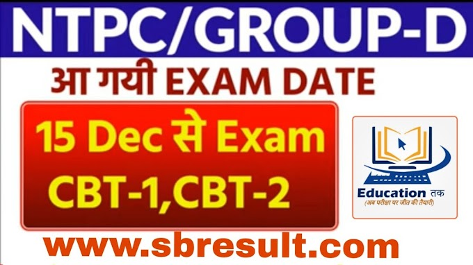 RRB NTPC AND GROUP D EXAM DATE ANNOUNCED|| EXAM DATE 15 DEC 2020|| more details visit here