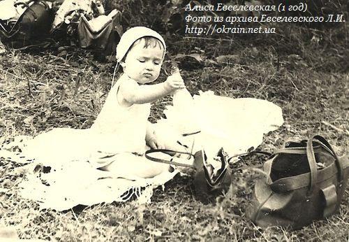 Алиса Евселевская -1 год