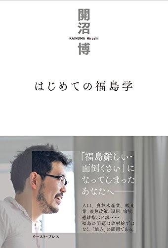 はじめての福島学