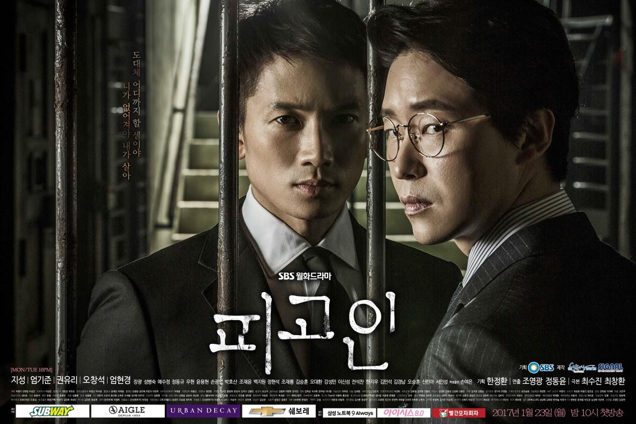 Αποτέλεσμα εικόνας για south Korea movie defendant