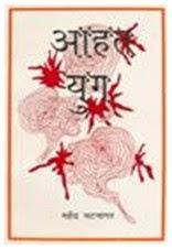 महेंद्र भटनागर का कविता संग्रह : आहत युग