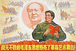 Poster showing Jiang Qing promoting the fine a...