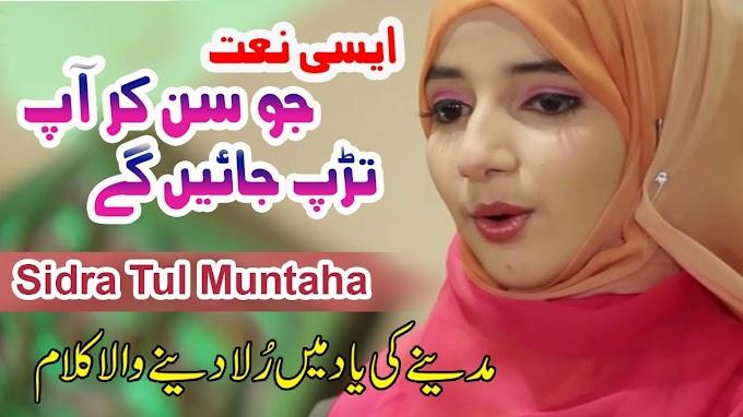Bulalo Phir Mujhay Ay Shahe Bahrobar Madinay main - Sidra Tul Muntaha Lyrics