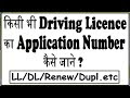 How to find application number Learner(LL)/Driving(DL)/Renewal/Duplicate etc. Licence  [All India]