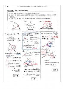 角度の問題平面図形 中学受験の算数理科ヘクトパスカル