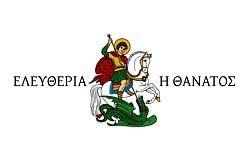 Η σημαία του Αθανάσιου Διάκου
