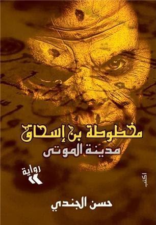 مدينة الموتى (مخطوطة بن إسحاق, #1)