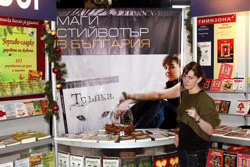 Bulgaria_booth_wantsyou