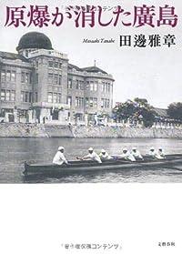 原爆が消した廣島