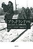 ブラッドランド 下: ヒトラーとスターリン 大虐殺の真実 (単行本)