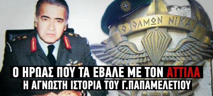 Βίντεο: Ο αξιωματικός που νίκησε τον Αττίλα -Η ιστορία του ήρωα Παπαμελετίου