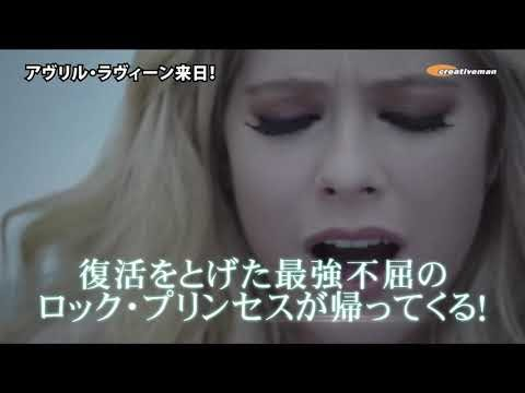 Creativeman presenta el Spot para el 'Avril Lavigne World Tour 2021' Japón