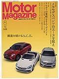 Motor Magazine (モーターマガジン) 2016年8月号 [雑誌]