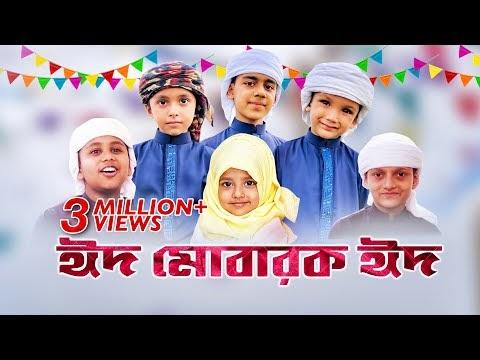 Eid Mubarak Eid Gojol Mp3 Kalarab Shilpigosthi | ঈদের নতুন গজল ঈদ মোবারক ঈদ