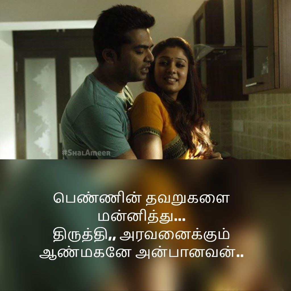 Sad Love Images And Quotes In Tamil Babangrichieorg