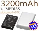 送料無料! PSE認証済み安心バッテリー[新品]MEDIAS White/メディアス ホワイトドコモN-04C用互...