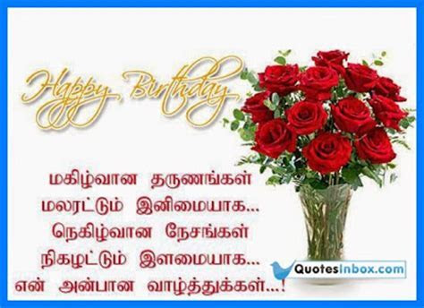 MARRIAGE WISHES QUOTES IN TAMIL LANGUAGE image quotes at