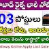 సికింద్రాబాద్ రైల్వే లో 4103 పోస్టులు వెంటనే అప్లై చెసుకోండి - www.trendings.in