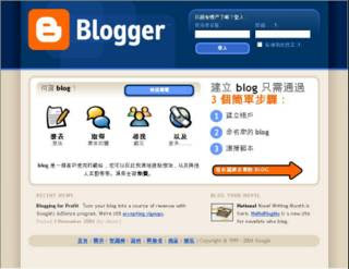 Blogger.com screenshot in traditional Chinese