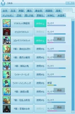 マビノギ 人形スキル 近況報告
