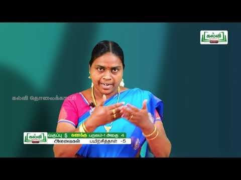 5th Maths அளவைகள் அலகு 4 Kalvi TV