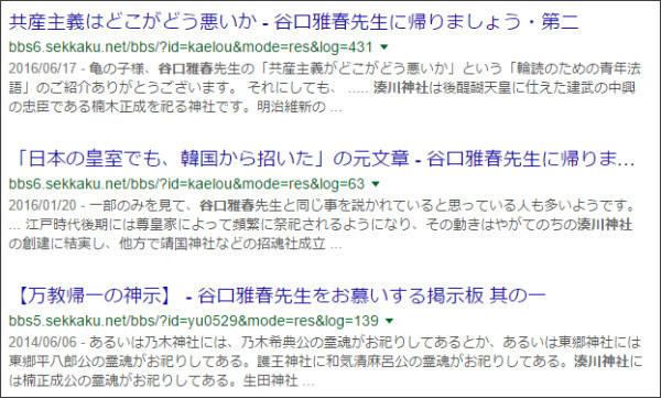 https://www.google.co.jp/#q=%E8%B0%B7%E5%8F%A3%E9%9B%85%E6%98%A5%E3%80%80%E6%B9%8A%E5%B7%9D%E7%A5%9E%E7%A4%BE