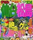 まっぷる仙台・松島 宮城'14 (マップルマガジン)