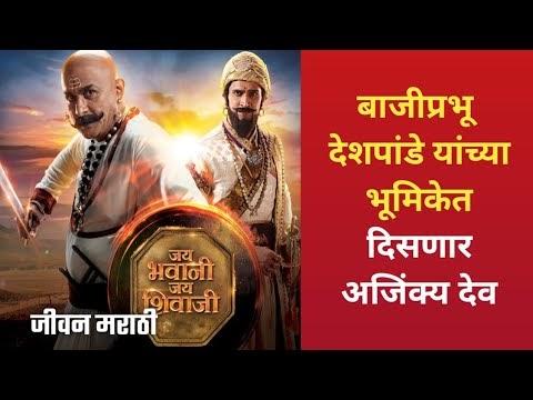 अजिंक्य देव 'जय भवानी जय शिवाजी'मध्ये बाजीप्रभू देशपांडे साकारणार! - Aji...