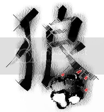 (me: it means wolf but in kanji form a kanji is what gaara's tattoo on his