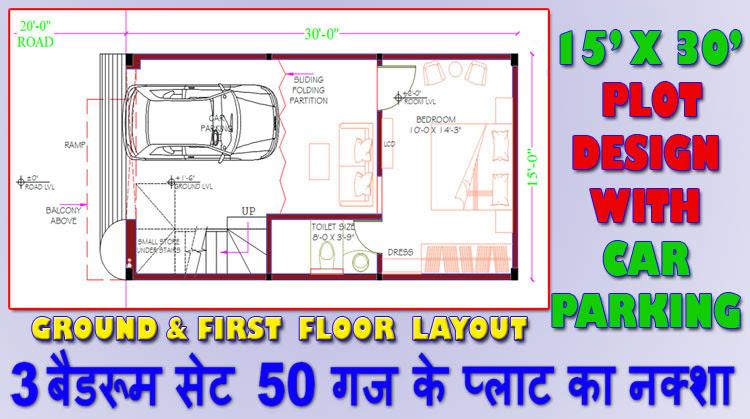 15' X 30' HOUSE PLAN WITH CAR PARKING | crazy3Drender