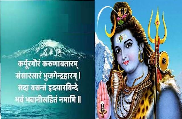 Lord Shiv Mantra: भगवान विष्णु ने गाई थी भगवान शिव की ये स्तुति