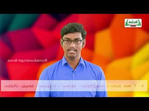 4th Maths அமைப்புகள் அலகு 3 Kalvi TV