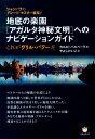 【送料無料】地底の楽園「アガルタ神秘文明」へのナビゲーションガイド [ カルロ・バルベーラ ]
